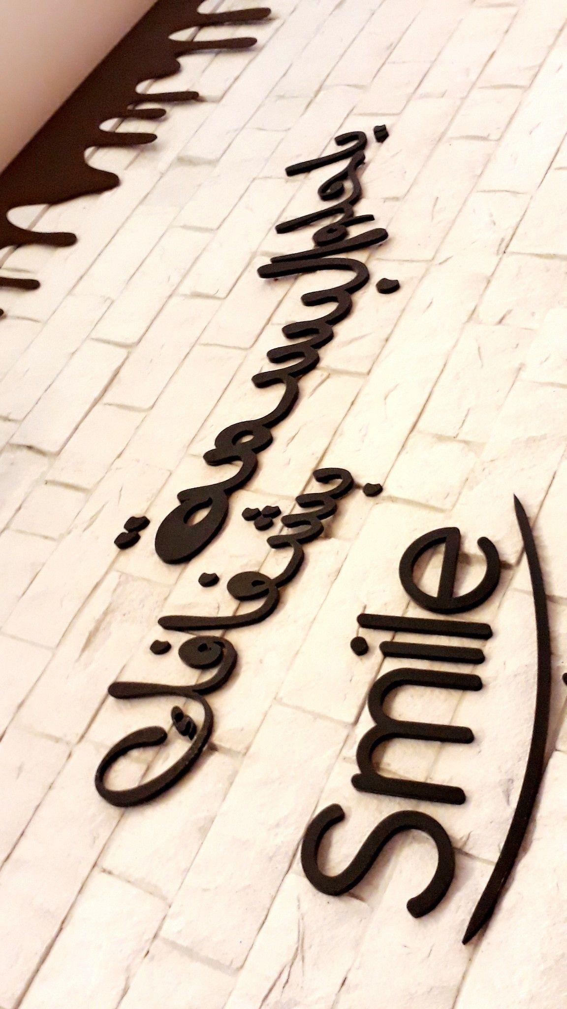 عصير تايم Calligraphy