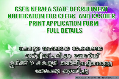 CSEB KERALA STATE RECRUITMENT NOTIFICATION FOR CLERK AND