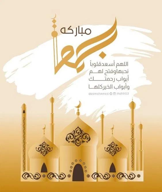 صور ليلة جمعة مباركة عليكم تهنئة لطيفة راقية للاحبه والأصدقاء فوتوجرافر Jumah Mubarak Blessed Friday Jumma Mubarik