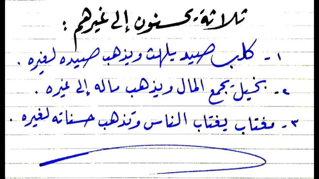 خديجة بن قنة On Twitter Meaningful Words Quotes Words