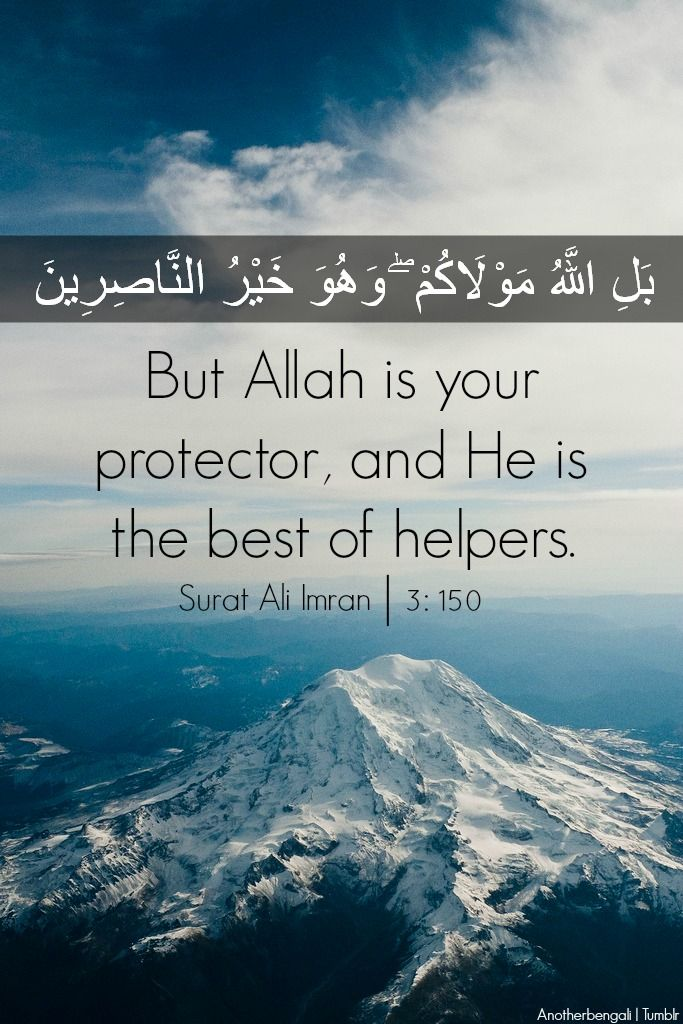 Best Islamic Quotes From Quran islamic quotes: Best of helpers | Allah we Serve | Quran, Islam, Allah Best Islamic Quotes From Quran