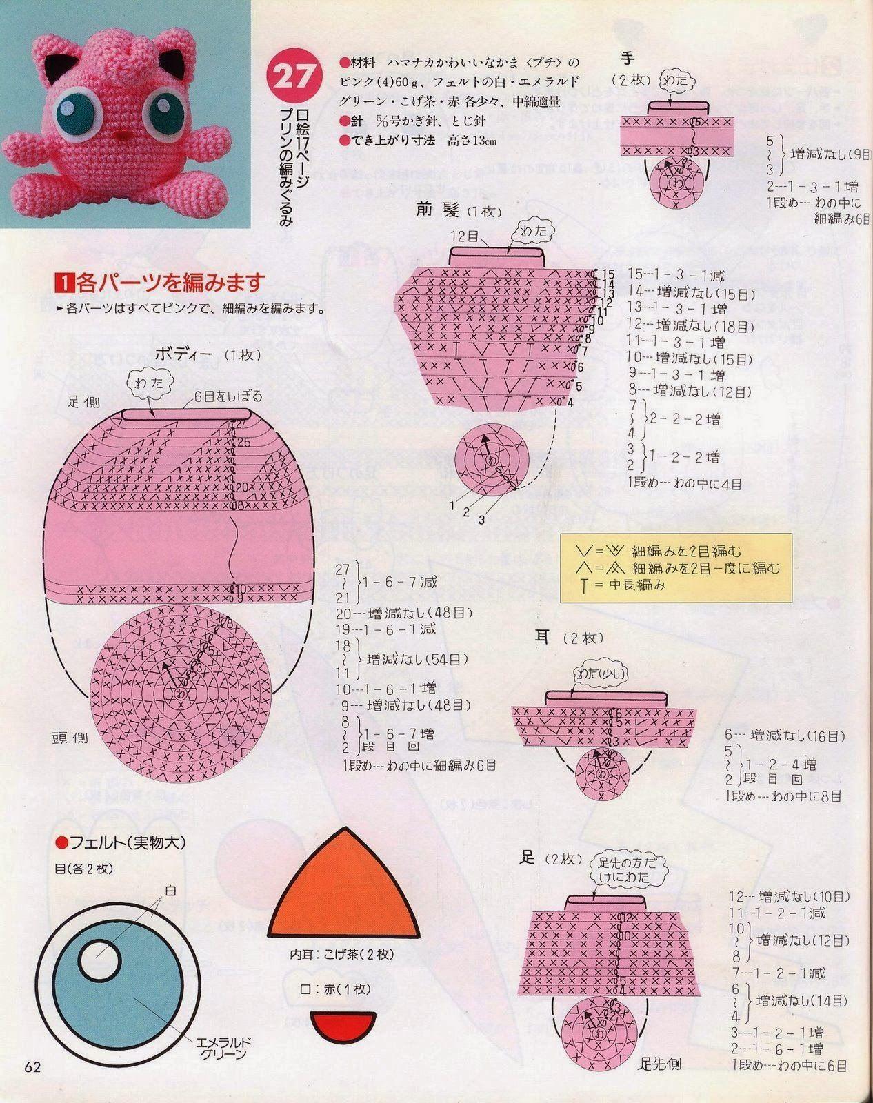 pokemon%2520amigurumi%2520patrones%252011.jpg (1266×1600) | balık ...