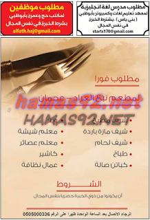 وظائف خاليه فى الامارات وظائف جريدة الوسيط دبي 20 6 2015 Tableware