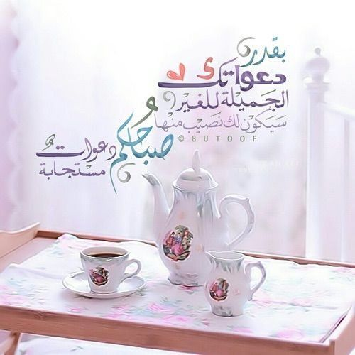 Hashtag صباح الخير Sur Twitter Morning Greeting Blessed Friday Home Decor Decals