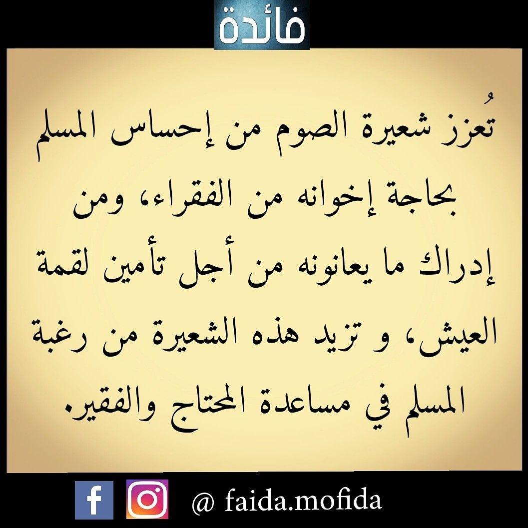 الصوم يعزز التضامن بين الناس Arabic Calligraphy Calligraphy