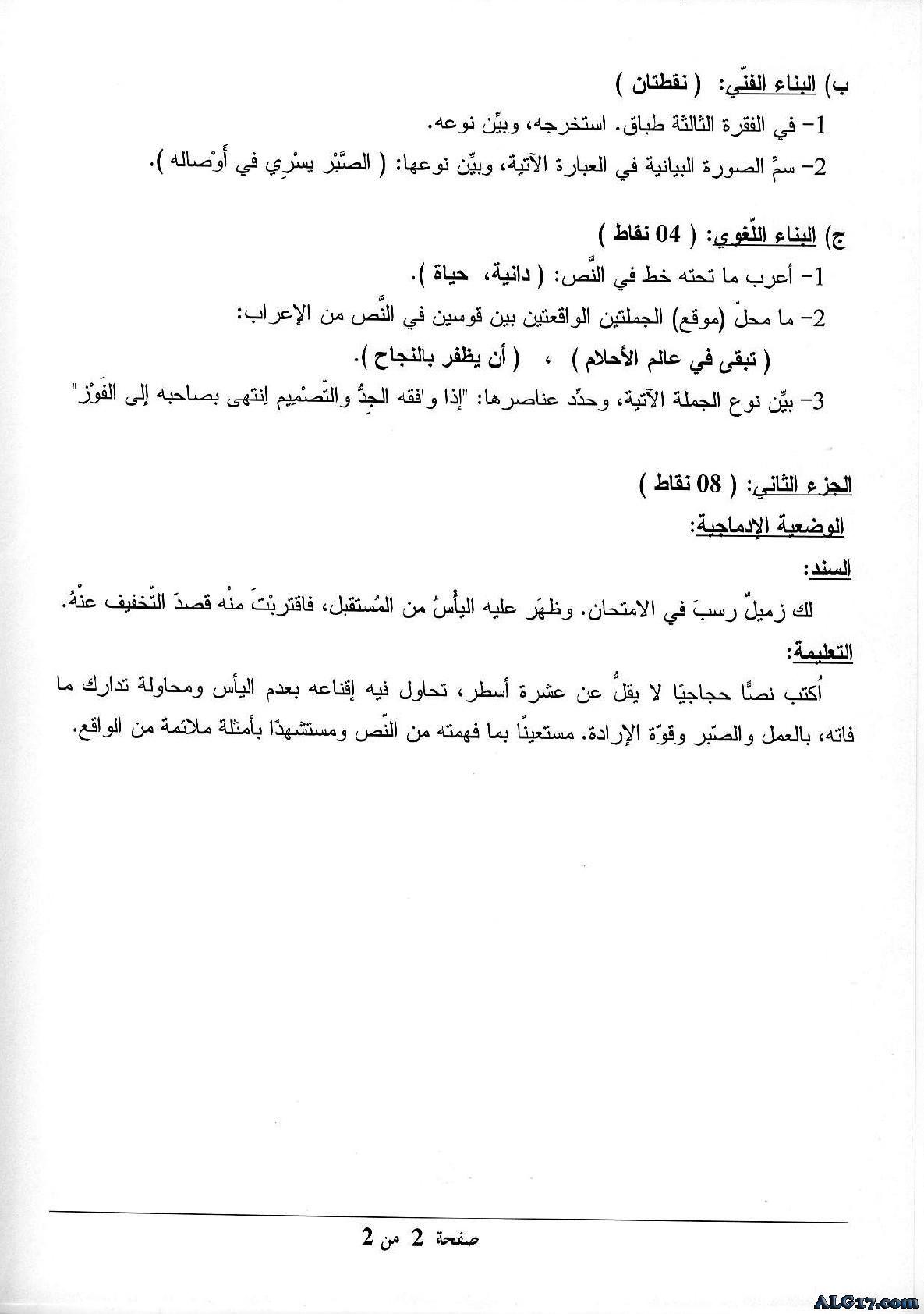 موضوع شهادة التعليم المتوسط في اللغة العربية مع الحل دورة 2013 Math Math Equations