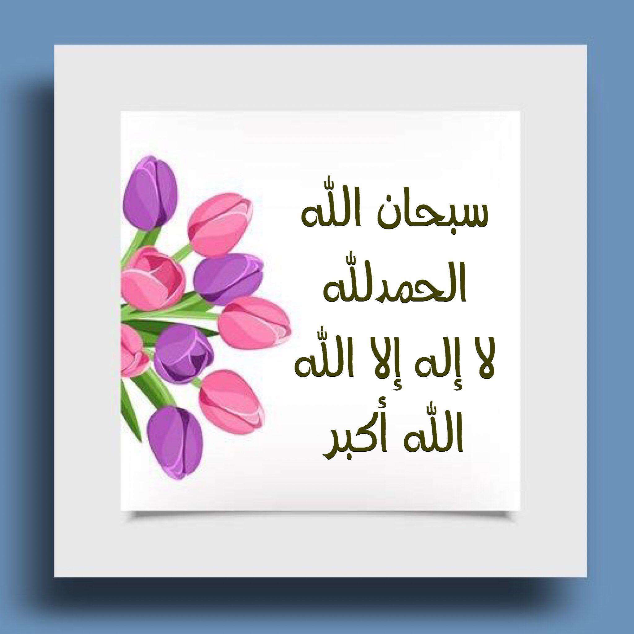 سبحان الله والحمد لله ولا إله إلا الله والله أكبر Islamic Art Calligraphy Doa Islam Islamic Art