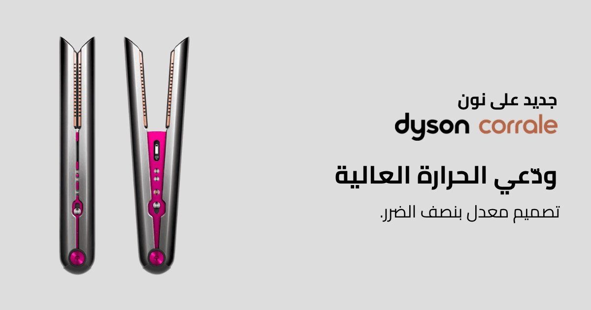 Pin By كوبون صح On كوبون سعودي Dyson Personal Care
