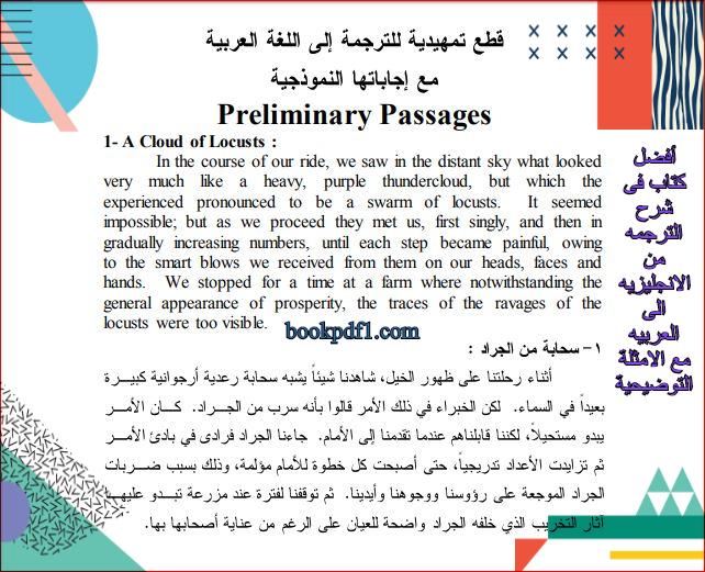 أفضل كتاب فى شرح الترجمه من الانجليزيه الى العربيه مع الامثلة التوضيحية كتابpdf1 Words Word Search Puzzle Passage