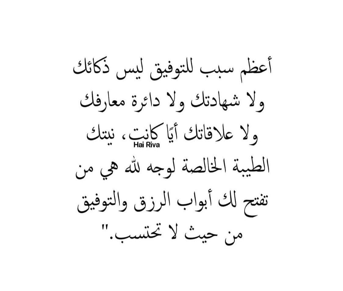 Pin By Asmaa On كلام حلوو Math Arabic Calligraphy Calligraphy