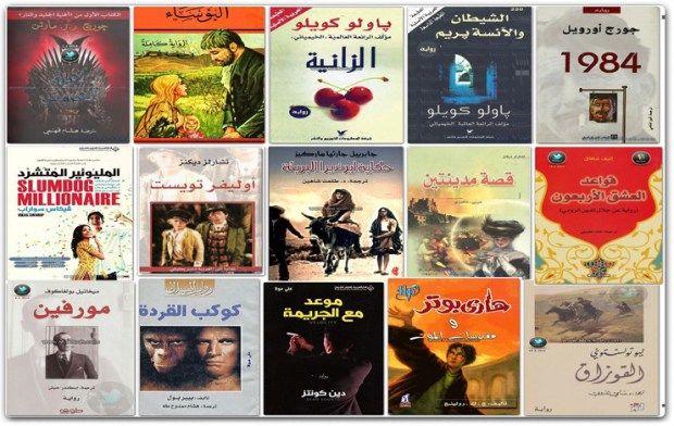 اشهر الروايات العالمية pdf