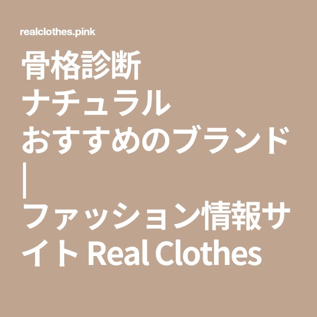 骨格診断 ナチュラル おすすめのブランド ファッション情報サイト real clothes 骨格診断 ナチュラル ナチュラル 骨格ナチュラル