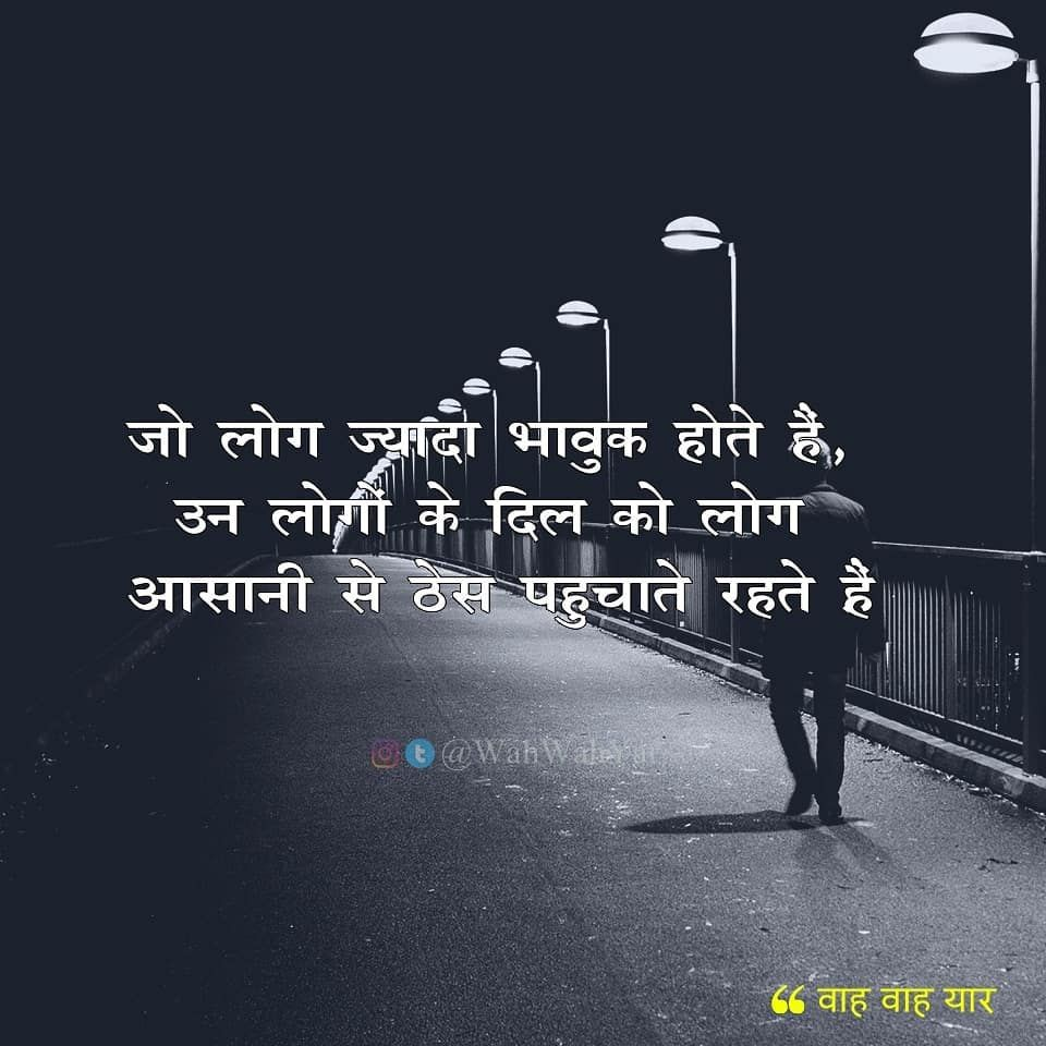 Suvichar Images In Hindi For Free Download On Mobile Share These