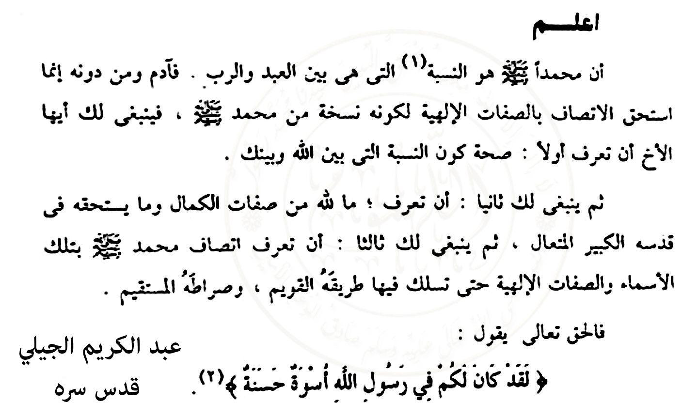 Pin By Mohammad Alarabi On حب سيدنا محمد صلى الله تعالى عليه وآله وسلم تسليما Math Math Equations Equation