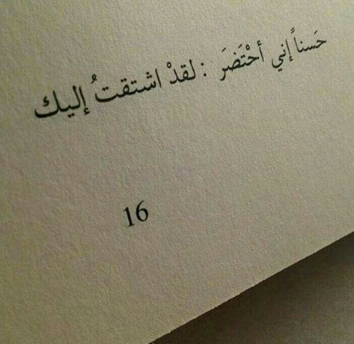 حسنا اني احتضر لقد اشتقت اليك Short Quotes Love Friends Quotes Quotes For Book Lovers