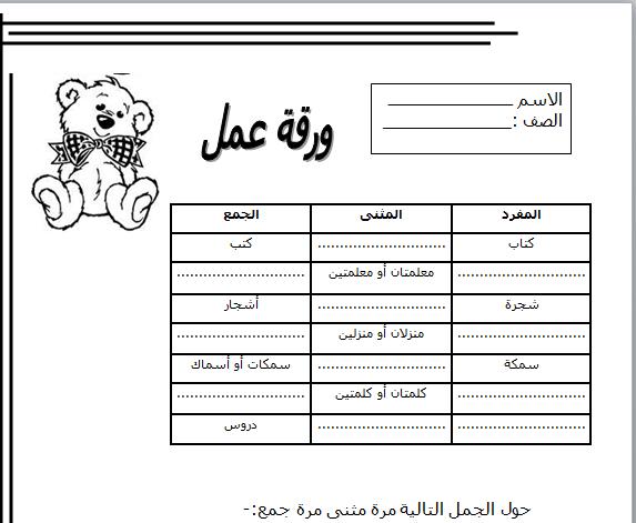 ورقة عمل عن درس المفرد والجمع والمثنى فى اللغة العربية للصف الخامس Funny Emoticons Arabic Worksheets Funny