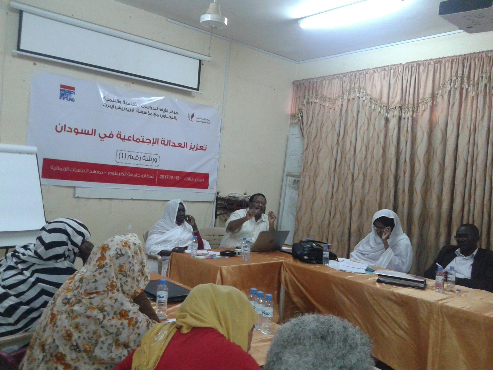 في ورشة تعزيز العدالة الاجتماعية في السودان 1-2:محجوب: العدالة الاجتماعية أساس مشاكل السودان