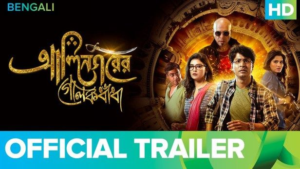 Download Alinagarer Golokdhadha Full-Movie Free
