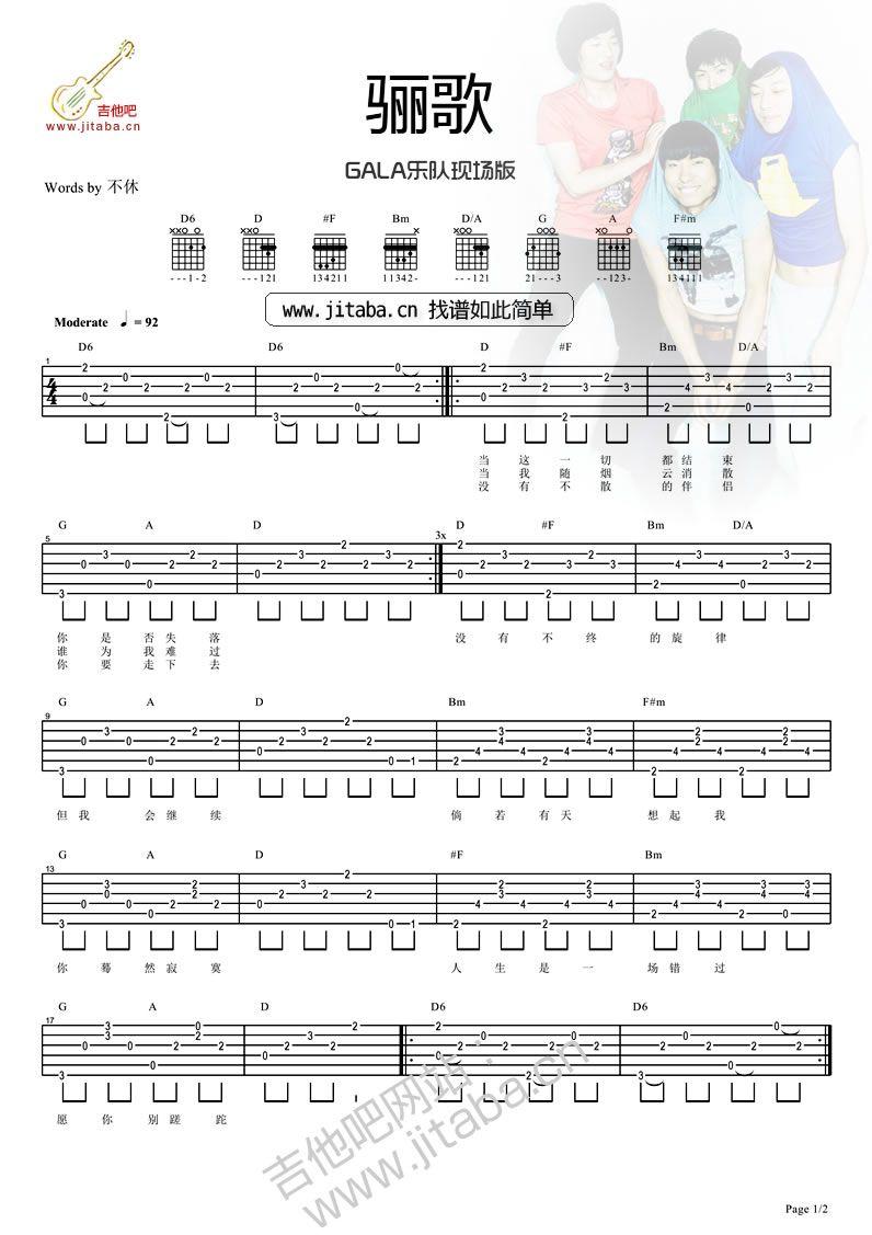 骊歌吉他谱 骊歌六线谱