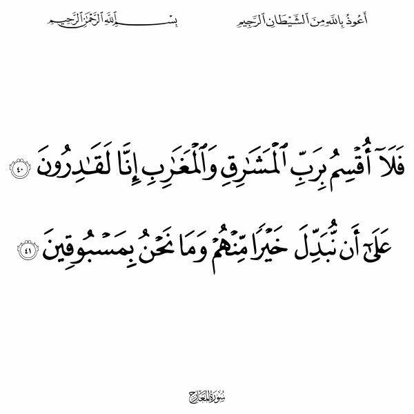 ٤٠ ٤١ المعارج Calligraphy Arabic Calligraphy