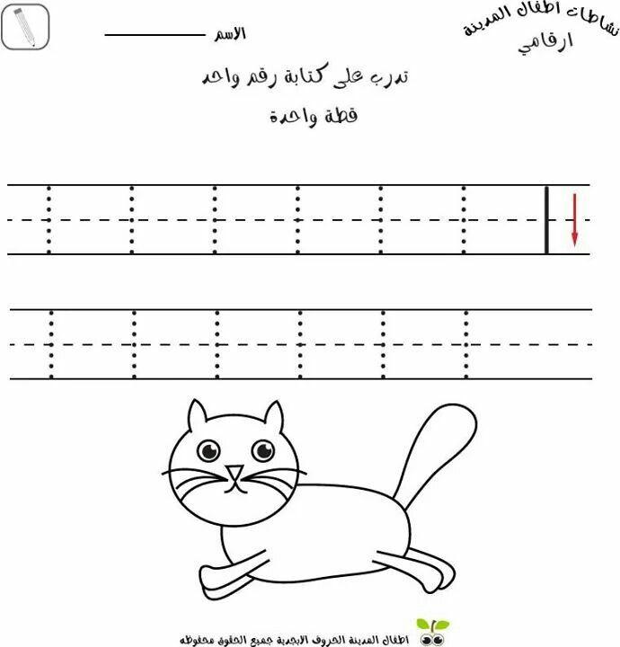 Pin By Rabeea Ali On اوراق عمل ارقام عربية Arabic Kids Arabic Alphabet For Kids Learn Arabic Alphabet