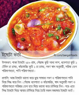 Bangali foods yummy bhorta recipes in bengali foodie delights bangali foods yummy bhorta recipes in bengali forumfinder Gallery
