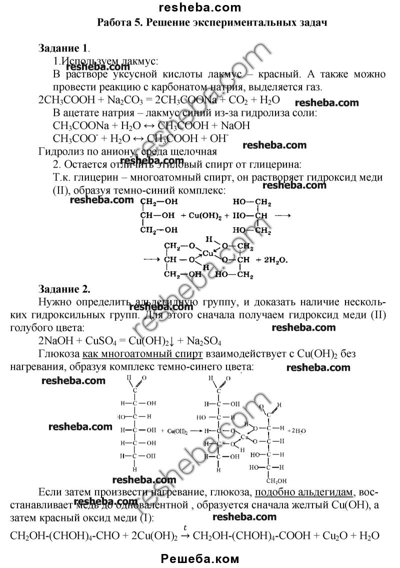 Гдз работы по химии 11 класс новошинский
