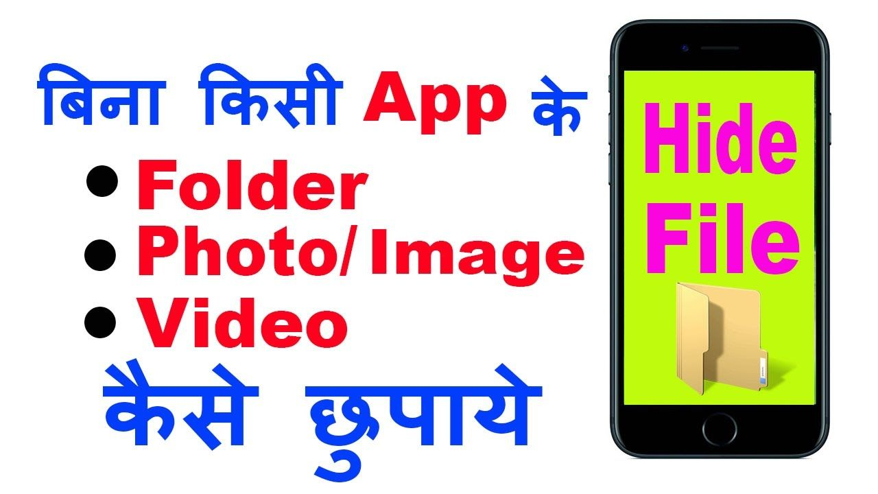How to hide personal file and folder photos videos in