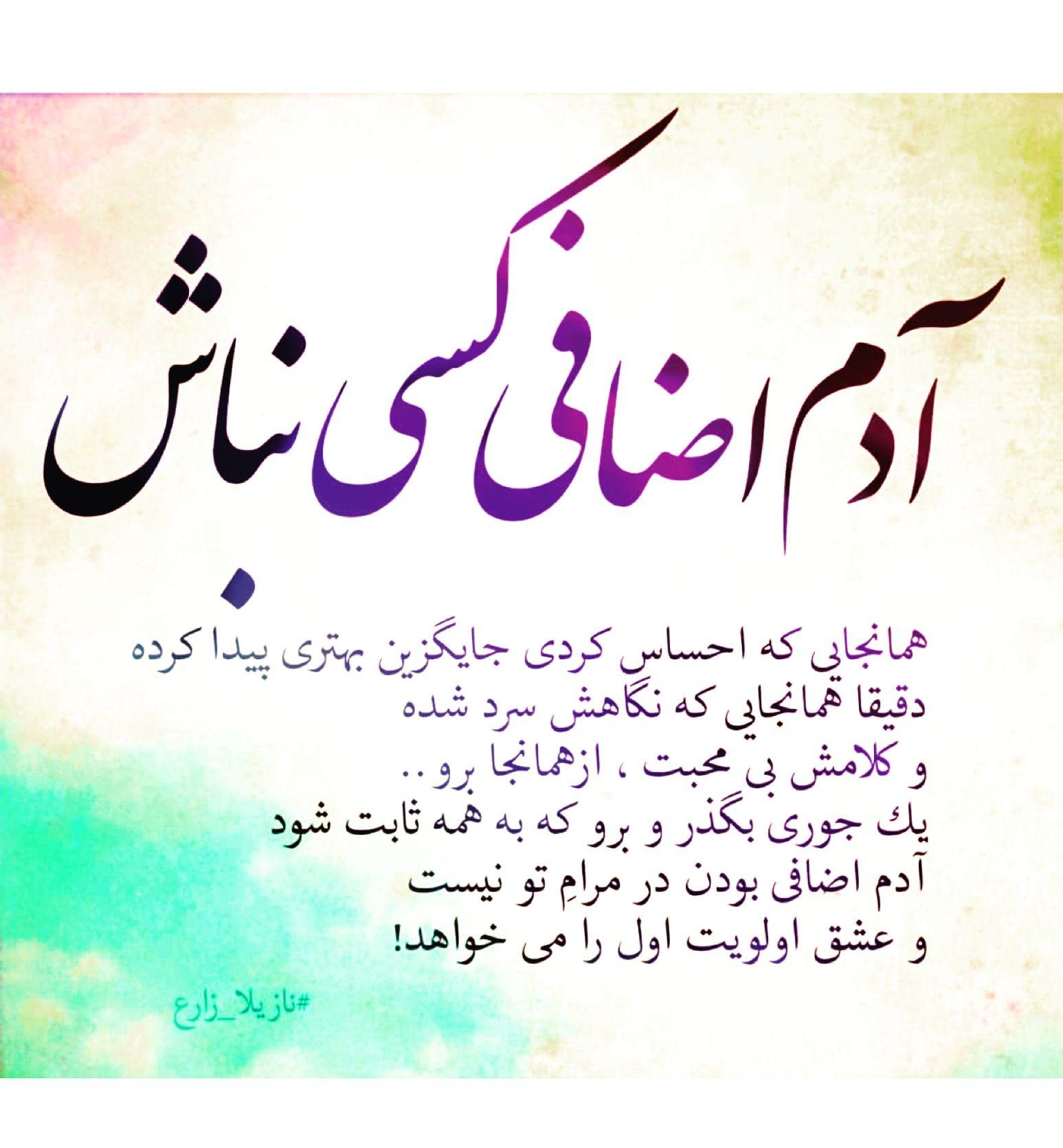 الویت زندگی Old Quotes Cute Wallpapers Quotes Farsi Quotes