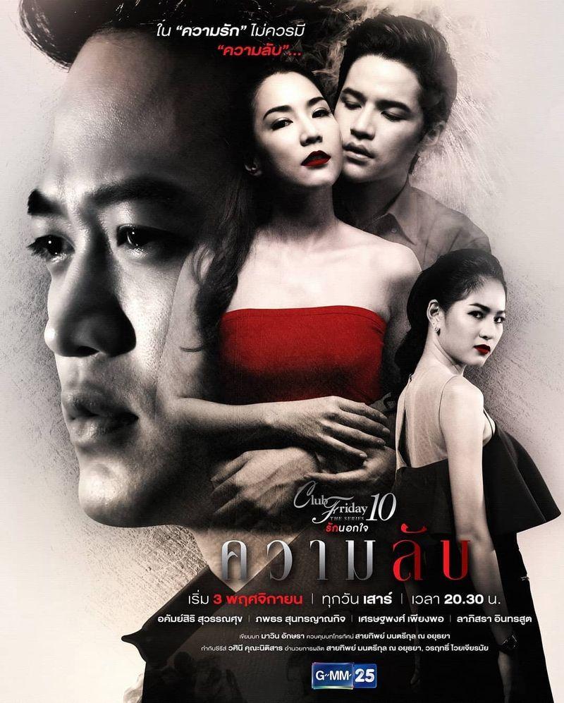 Club Friday The Series Season 10: Kwarm Lub  Thailand Drama