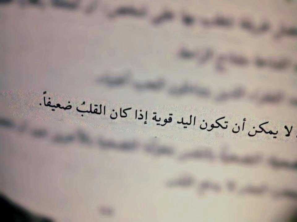 اذا كان القلب ضعيف Quotes Deep Arabic Love Quotes Arabic Quotes