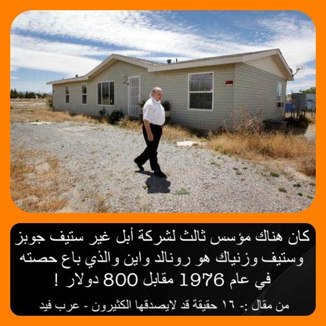 كان هناك مؤسس ثالث لشركة أبل غير ستيف جوبز وستيف وزنياك هو رونالد واين والذي باع حصته في عام 1976 مقابل 800 دولار Facts Did You Know Outdoor Structures
