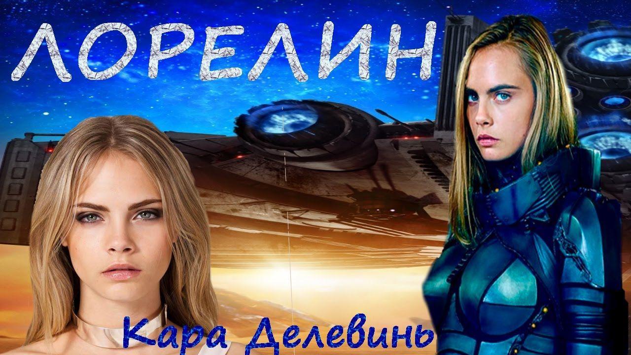 Julia Fox Lorelin Valerian I Gorod Tysyachi Planet Gorod Planety Filmy