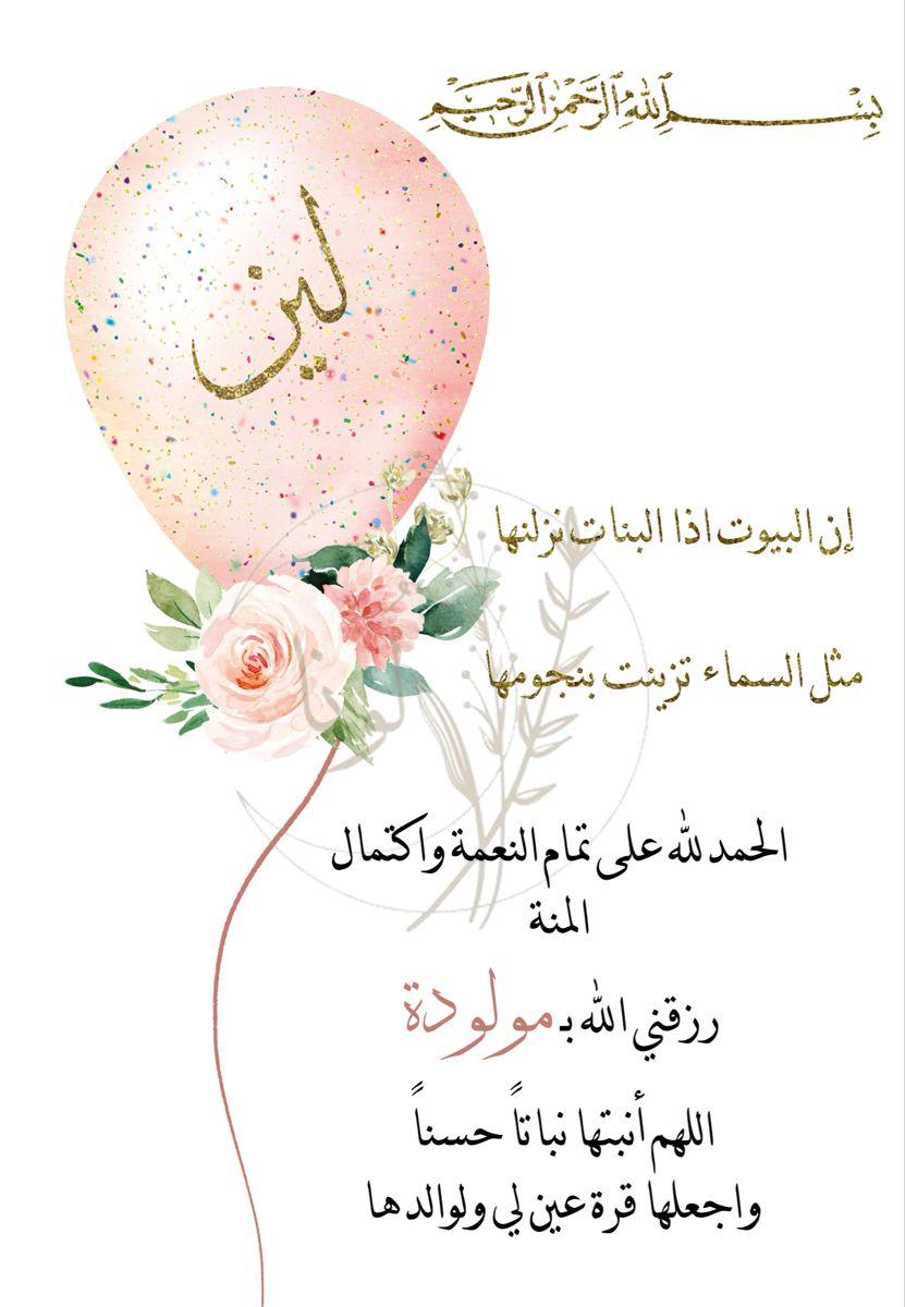 بشارة مولود بشارة مواليد بنات بشارة مواليد Place Card Holders Floral Poster Desert Wedding