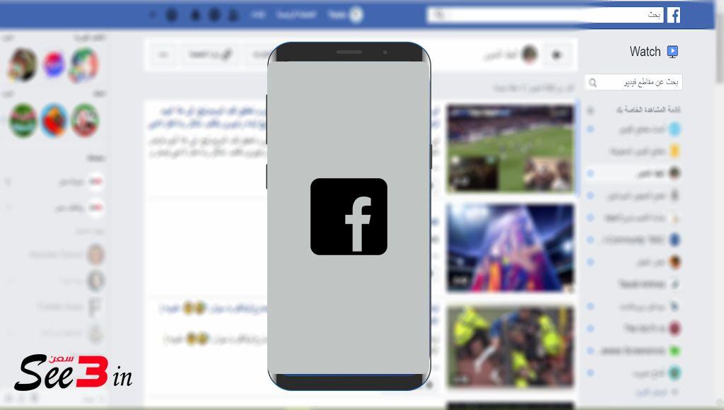 كيفية تحميل فيديوهات من الفيس بوك مباشرة بدون برامج سعن Download Video Videos Phone