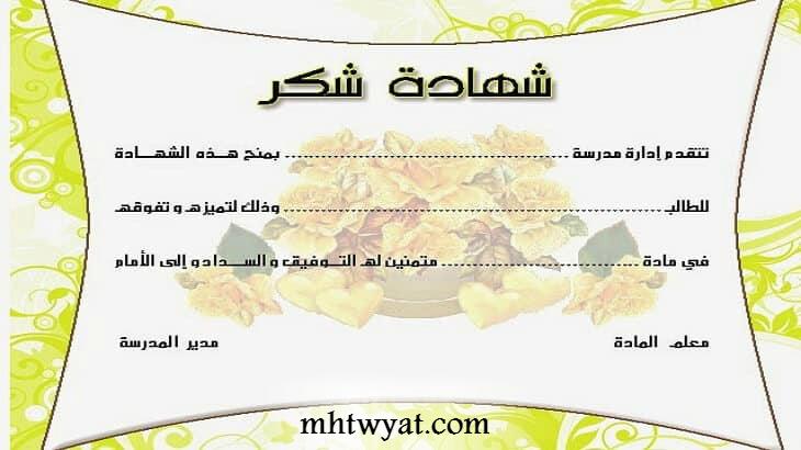 شهادات شكر وتقدير فارغة نماذج جاهزة ومتعددة الاستخدام موقع محتويات Muslim Kids Activities Ramadan Kids Teach Arabic