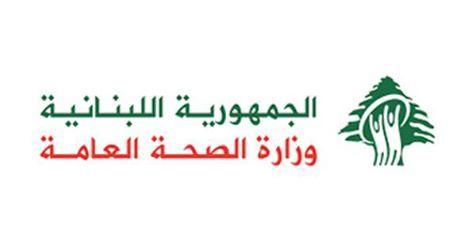 وزارة الصحة 9 إصابات جديدة بفيروس كورونا في لبنان