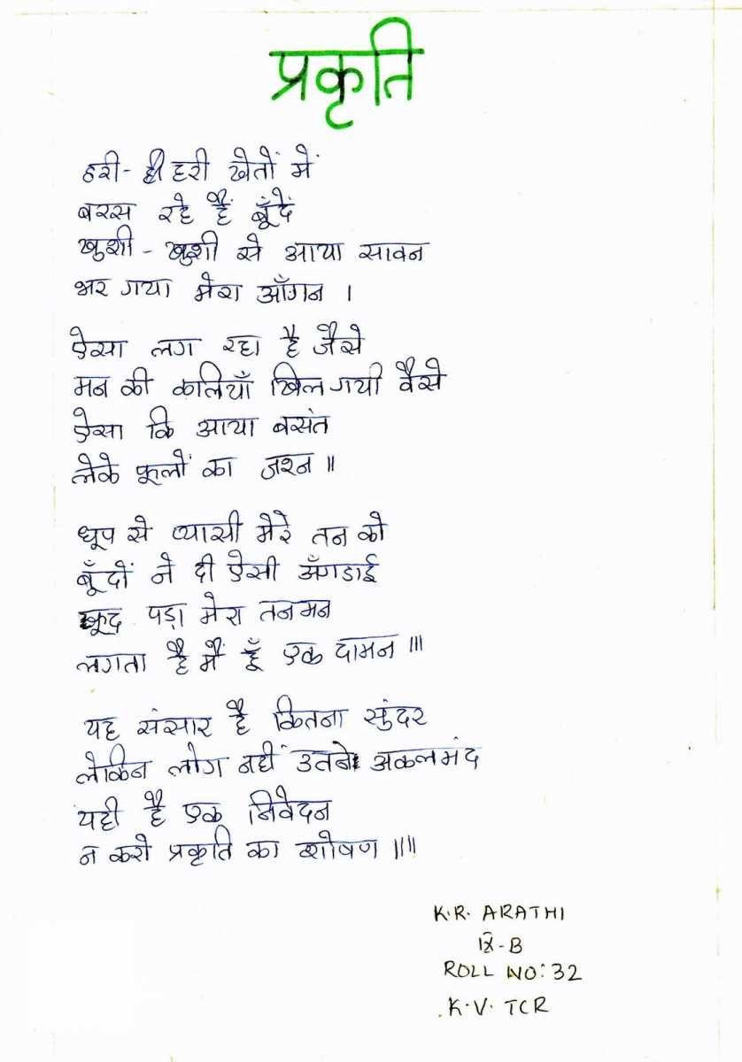 Image result for short poem on prakriti