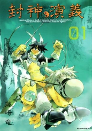 Houshin Engi /// Genres: Adventure, Demons, Fantasy, Shounen, Supernatural