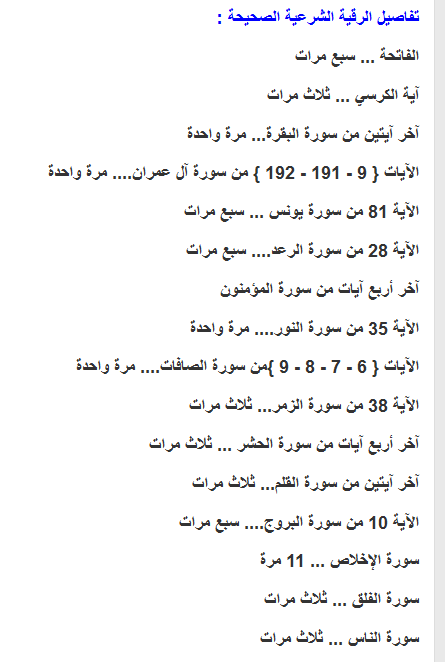 بالصور الرقية الشرعية الصحيحة مكتوبة للأطفال والكبار مع الخطوات الصحيحة لقراءتها Quran Quotes Love Quran Quotes Islamic Quotes Quran