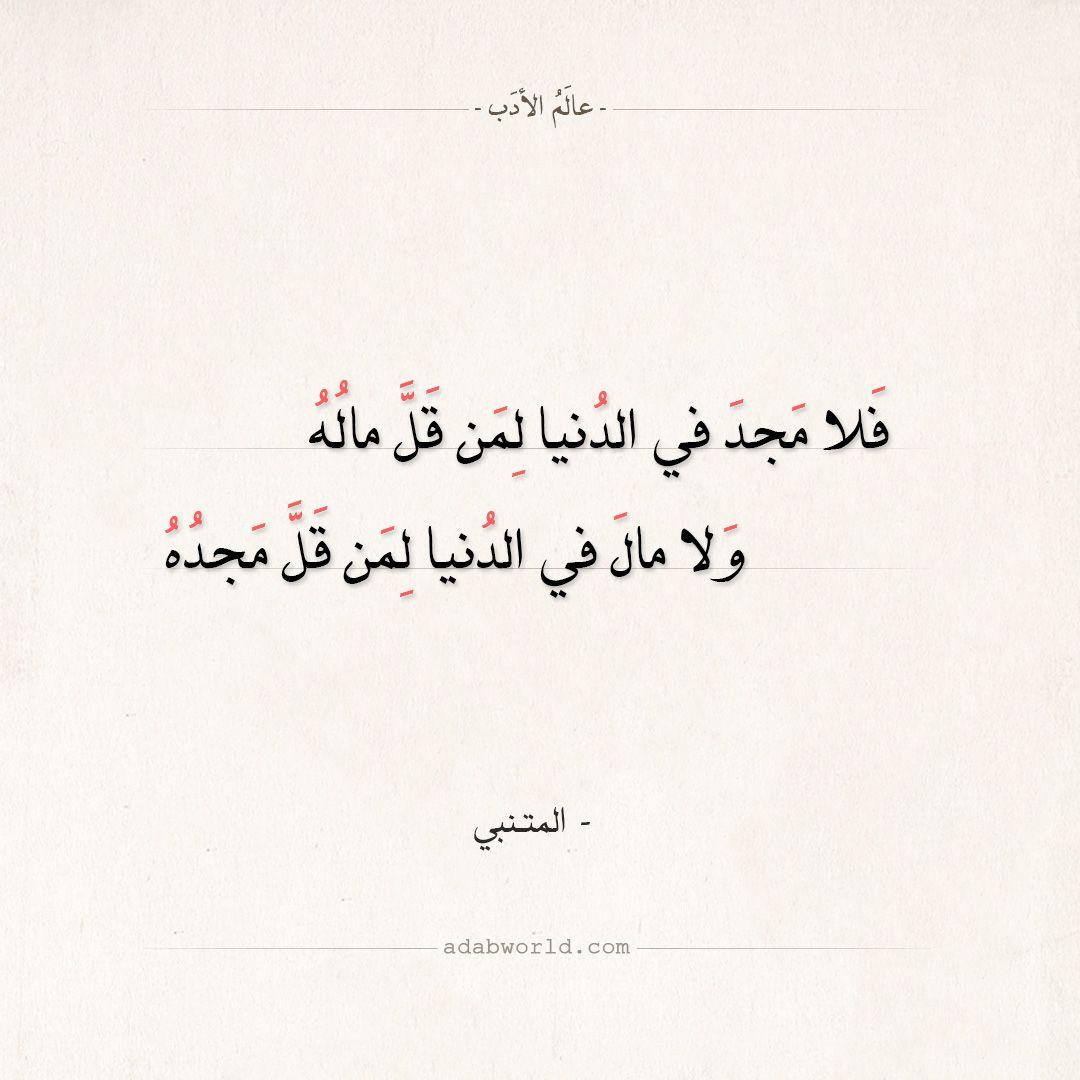 شعر المتنبي فلا مجد في الدنيا لمن قل ماله عالم الأدب Words Quotes Mood Quotes Poetic Words