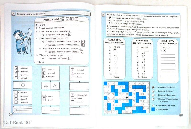 Информатика 4 класс горячев ответы часть 1 прочитать