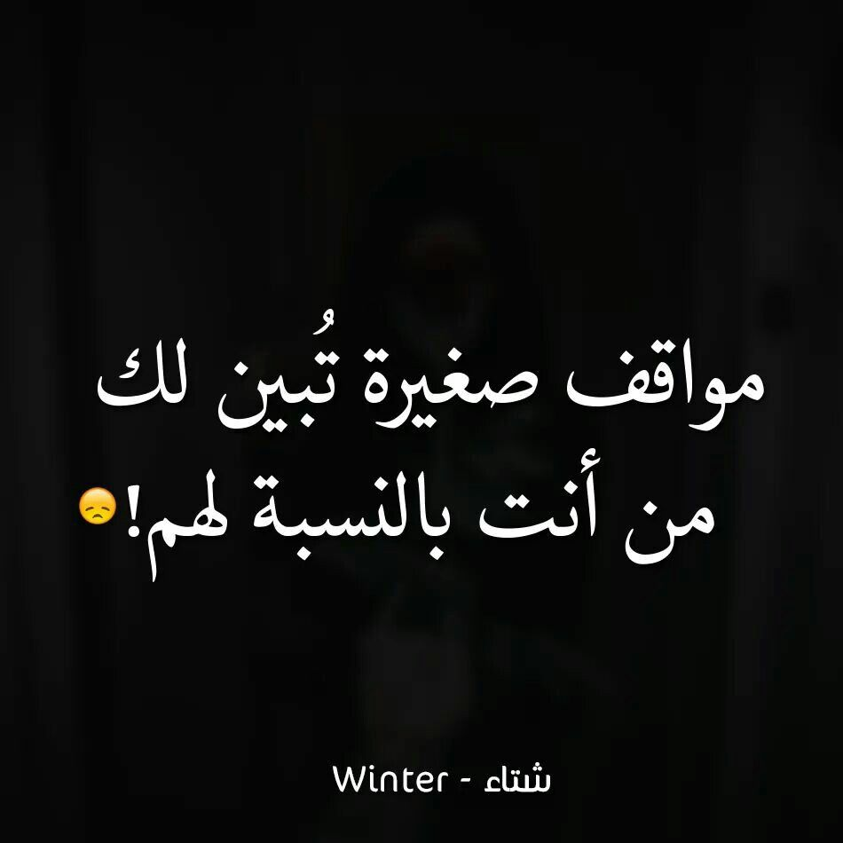 Pin By Ahmed On خلينا نفضفض Inspirational Quotes About Success Love Messages Quotes