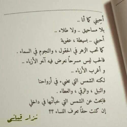 Pin By Fatima On احكي عربي Romantic Quotes Simple Words Some Words