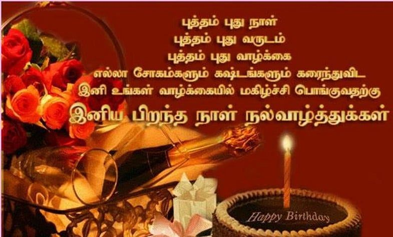 Happy Birthday Images With Tamil Wishes Birthday Wishes Happy