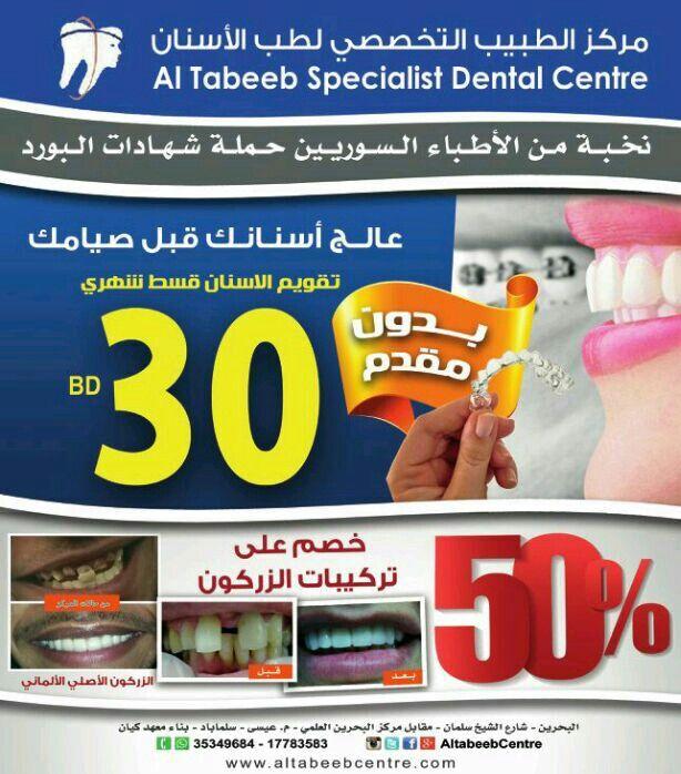 الآن عالج أسنانك بالاقساط الميسرة فقط لدى مركز الطبيب التخصصي لطب الأسنان نخبة من الأطباء السوريين حملة شهادات البورد Workout Challenge Dental Workout