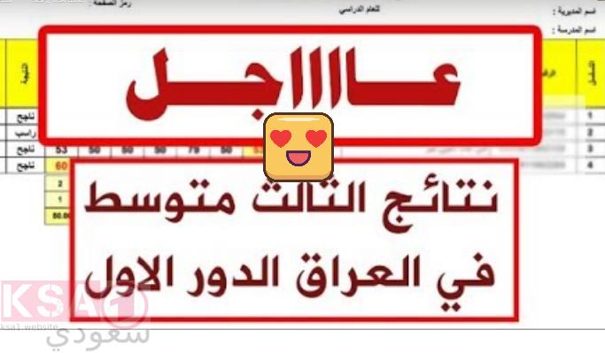 نتيجة الثالث المتوسط 2019 وموعد الاستعلام عن نتيجة الصف Https Ksa1 Website Edu 2019 Result Iraq Novelty Sign Novelty Decor