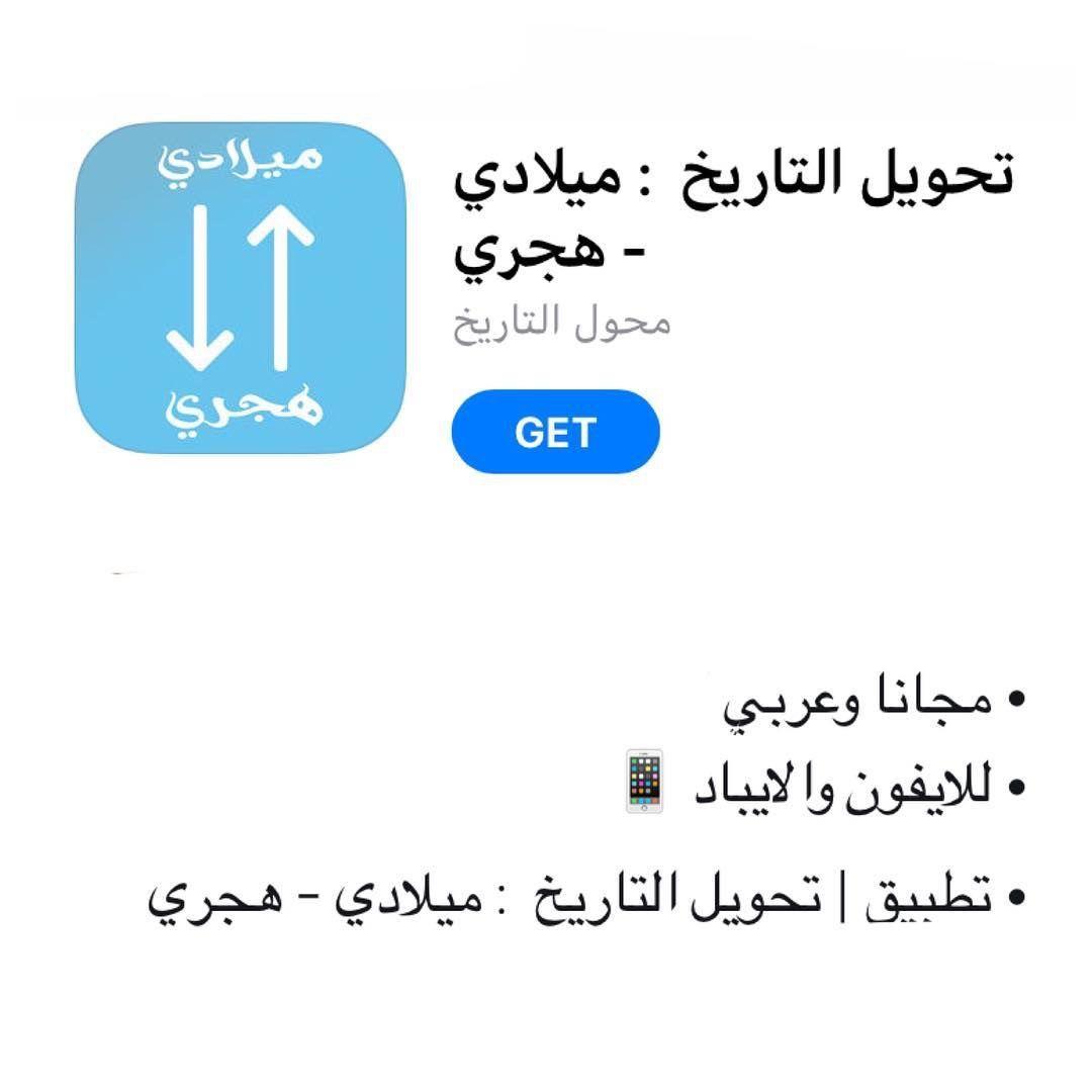 Pin By Soso On برامج مفيدة Ios Messenger Ios