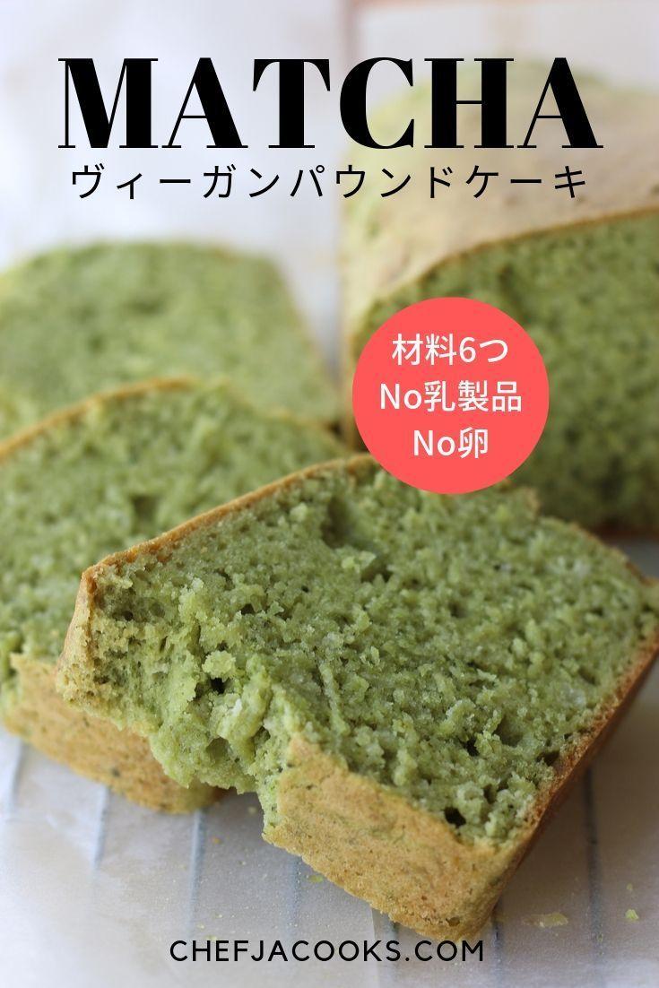 ヴィーガン抹茶パウンドケーキのレシピ 作り方 Chef Ja Cooks レシピ 2020 レシピ 抹茶パウンドケーキ ヴィーガン