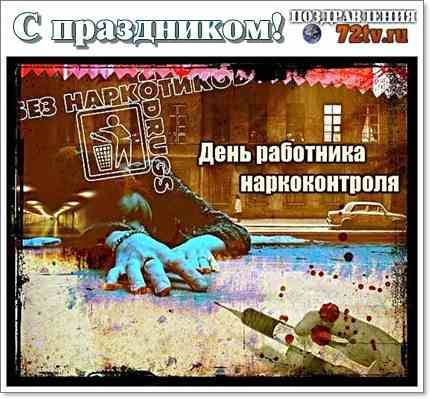 Поздравления с праздником 11 Марта - День органов ...